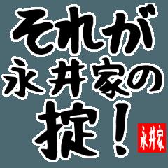 永井家専用スタンプ