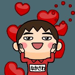 [LINEスタンプ] 芋ジャージ【なかざわ】動く名前スタンプ♂ (1)