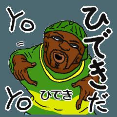 [LINEスタンプ] 【ひでき/ヒデキ】専用名前スタンプだYO!