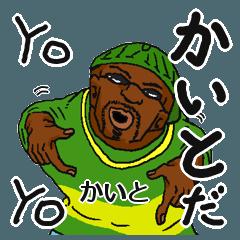 [LINEスタンプ] 【かいと/カイト】専用名前スタンプだYO!
