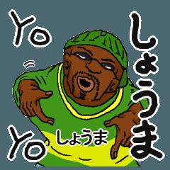 [LINEスタンプ] 【しょうま】専用名前スタンプだYO!