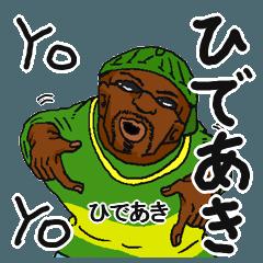 【ひであき】専用名前スタンプだYO!