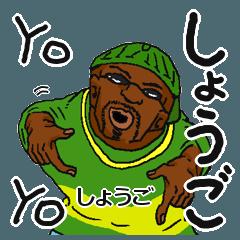 [LINEスタンプ] 【しょうご】専用名前スタンプだYO!