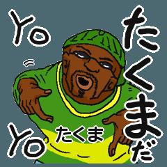 【たくま/タクマ】専用名前スタンプだYO!