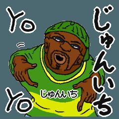 【じゅんいち】専用名前スタンプだYO!