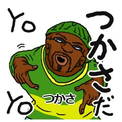 【つかさ/ツカサ】専用名前スタンプだYO!
