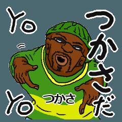 [LINEスタンプ] 【つかさ/ツカサ】専用名前スタンプだYO!