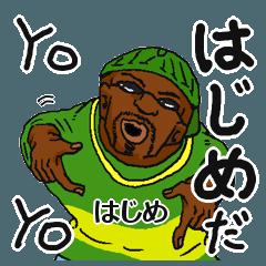 【はじめ/ハジメ】専用名前スタンプだYO!