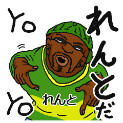 【れんと/レント】専用名前スタンプだYO!