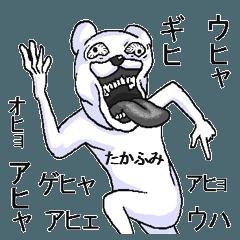 [LINEスタンプ] 【たかふみ】専用名前スタンプです。