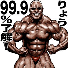 [LINEスタンプ] りょう専用 筋肉マッチョマッスルスタンプ (1)
