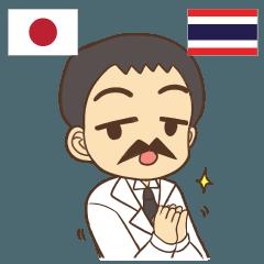 [LINEスタンプ] タイフェス博士 タイ語勉強したい 日本タイ