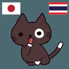 [LINEスタンプ] 猫 タイ語勉強したい 日本タイ
