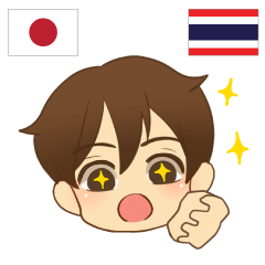 [LINEスタンプ] 泰郎君 タイ語勉強したい 日本タイ