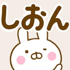 ☆しおん☆が使う名前スタンプ