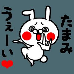 たまみちゃん専用ラブラブ名前スタンプ