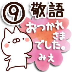 【みえ】専用9