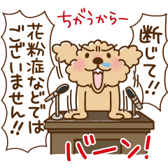トイプーのぷう太郎 春編