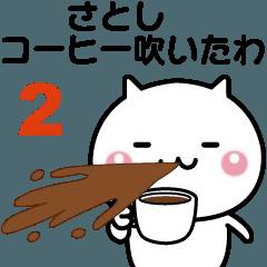 [LINEスタンプ] 動く!さとしが使いやすいスタンプ2