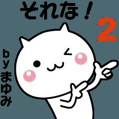[LINEスタンプ] 動く!まゆみが使いやすいスタンプ2