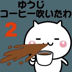[LINEスタンプ] 動く!ゆうじが使いやすいスタンプ2