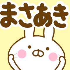 ☆まさあき☆が使う名前スタンプ