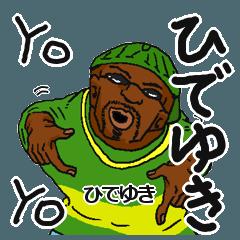 【ひでゆき】専用名前スタンプだYO!