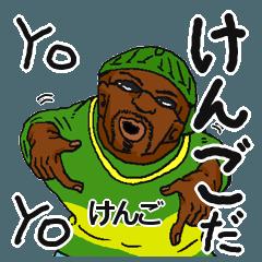 【けんご/ケンゴ】専用名前スタンプだYO!