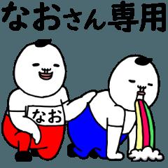 [LINEスタンプ] なおさんが世界を平和にする!