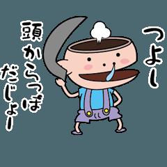 [LINEスタンプ] 【つよし】天然坊主