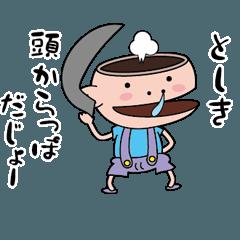 [LINEスタンプ] 【としき】天然坊主
