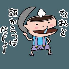[LINEスタンプ] 【なおと】天然坊主