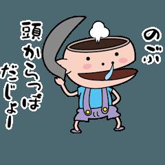 [LINEスタンプ] 【のぶ】天然坊主