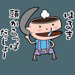 [LINEスタンプ] 【はるき】天然坊主