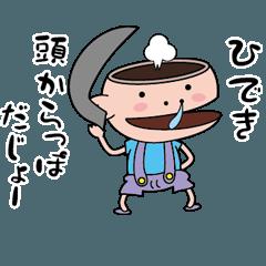 [LINEスタンプ] 【ひでき】天然坊主