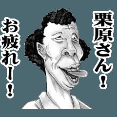 【栗原】に送る!変顔スタンプ