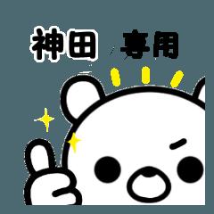 神田専用 スタンプ (くまver)