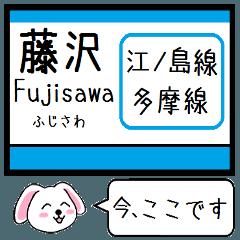 私鉄の小田原線 江の島線 多摩線 この駅!