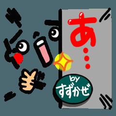 [LINEスタンプ] 【名前】すずかぜ が使えるスタンプ。
