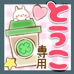【とうこ】専用★優しいスタンプ