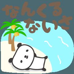 【デカ文字】沖縄弁・沖縄方言パンダ
