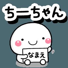 無難な【ちーちゃん】専用の大人スタンプ