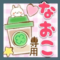 【なおこ】専用★優しいスタンプ