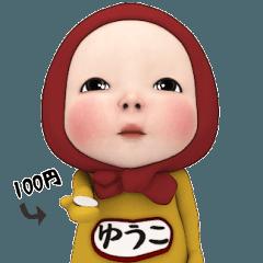 【#1】レッドタオルの【ゆうこ】が動く!!