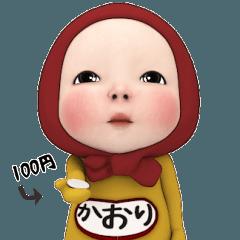 【#1】レッドタオルの【かおり】が動く!!