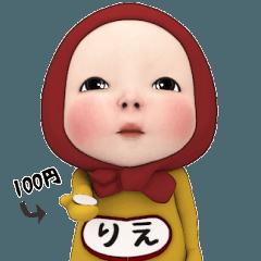 【#1】レッドタオルの【りえ】が動く!!