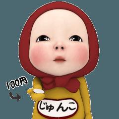 【#1】レッドタオルの【じゅんこ】が動く!!