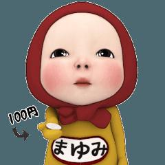 【#1】レッドタオルの【まゆみ】が動く!!