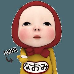 【#1】レッドタオルの【なおみ】が動く!!