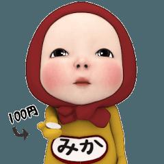 【#1】レッドタオルの【みか】が動く!!
